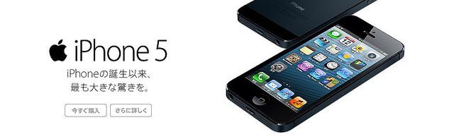 最大21,000円割引!KDDI、au向け「iPhone 5」にMNPおよび機種変更でお得になるキャンペーンを予告