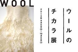 無印良品「ウールのチカラ」を再発見する展覧会 開催