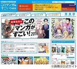 宝島社「このマンガがすごい!2016」、オトコ編&オンナ編の1位は?