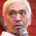 「こち亀」作者の秋本治氏が松本人志に恐怖「すぐネタにするのが怖い」