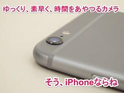 iPhone /iPhone 6 Plusカメラは動画が超たのしい!稲妻写真も撮れる?はやい・おそい・とめるなど時間をあやつる凄さ