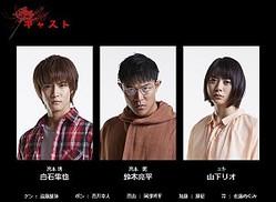 鈴木亮平、ドラマ「彼岸島」でも原作忠実に役を再現—雅役に栗原類決定