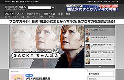 niconicoの「ブロマガ」有料登録者数が2万人突破!! 上位20チャンネルも発表
