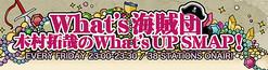 SMAP木村拓哉が明かした「ヒロミの腹パン」に対するコメントが男気すぎる