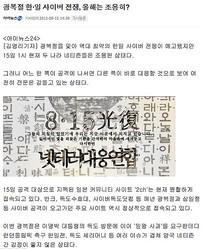 韓国 2ch
