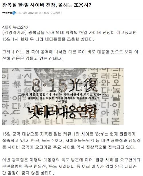 2 ちゃん 的 韓国 ニュース