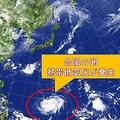 マリアナ諸島で熱帯低気圧が発生 今後、台風に発達する恐れも