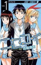 ジャンプコミックス「ニセコイ」第1巻発売