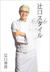 『辻口スタイル』(中央公論新社) 「まれ」の製菓指導・辻口博啓の書籍