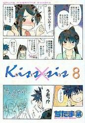 KCデラックス「Kiss×Sis」コミック第8巻
