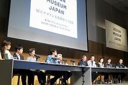 国立デザイン美術館をつくる三宅一生と青柳正規、各界のクリエイター9人が公開討論