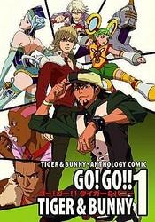 9月27日(火)に「TIGER & BUNNY」の公式アンソロジィコミック第1巻が発売される/[C]SUNRISE/T&B PARTNERS, MBS