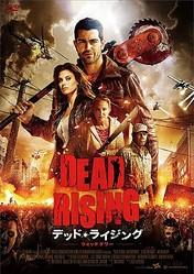 映画『デッドライジング ウォッチタワー』ジャケット写真  - (C)2015 Dead Rising Productions Inc.