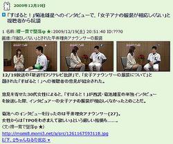 平井理央アナがエッチ過ぎる服装でインタビュー! 視聴者から抗議