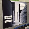 JR新橋駅の社畜が奮い立つ広告が話題「折り返します、何度でも」