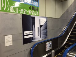 「俺たちが定時帰宅したら日本の夜が暗くなるだろ」 JR新橋駅の社畜が奮い立つ広告が話題