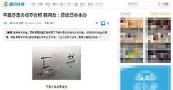 中国メディアの騰訊体育は22日、韓国メディアの報道を引用し、国際スキー連盟の関係者がこのほど平昌冬季五輪の競技施設を視察し、施設の大幅な改修が求められると不満を示したことを紹介し、韓国ネットユーザーから「冬季五輪の開催権を日本にくれてやれ」などといった声があがっていると伝えた。(写真は騰訊体育の22日付報道の画面キャプチャ)