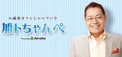 加藤茶のブログのスクリーンショット