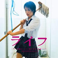 「ライフ」オリジナルサウンドトラック<br>2007年08月29日発売<br>3,059円 (税込) / AICL-1854