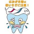 歯磨き剤をつけ過ぎると悪影響?