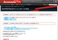 レノボの日本サイトでも、スーパーフィッシュの削除方法を案内中。URLはこちら