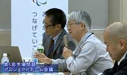 小島敏郎氏(中央)を座長にした会合(東京都ホームページの中継より)