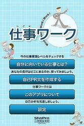 「仕事ワーク」アプリ画面