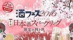 酒フェス2016 第1回 日本酒スパークリング限定の利き酒
