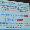 ロケットモバイルの新プラン「ロケモバプレミアム」
