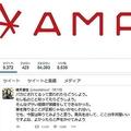 椎木さんが投じた「美談」にネットユーザー猛反発(画像はツイッターより)