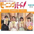 モーニングバード!公式ホームページ http://www.tv-asahi.co.jp/m-bird/