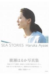【大天使】綾瀬はるか、写真集で約10年ぶりの水着姿を披露 「エロ癒される」「ぐう聖女優」