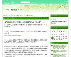 自滅する地方 浜松と静岡