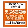 利用期間は10月6日(木)から11月20日(日)まで