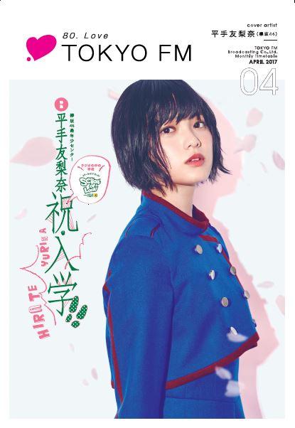 欅坂46 平手友梨奈「ラジオでJK用語を学びたい!」 , ライブドア