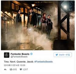 これがメインの大人4人! - 画像は『ファンタスティック・ビーストと魔法使いの旅』公式Twitterのスクリーンショット