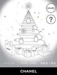 CHANELのスノードームがモバイルに 今冬限定コンテンツ