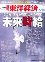 「東洋経済」によると、幼稚園教諭の時給が上がるのだそうだ