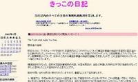 アパの耐震偽装問題で藤田社長は「緊急メッセージ」を発表