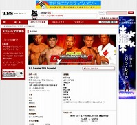 TBSのサイトには、現在でも秋山選手の写真が掲載されている