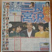 長沢まさみさんと二宮和也の「熱愛」を報じた日刊スポーツ