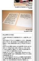ウェブサイトに秋山選手の謝罪文が公開された