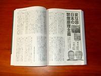 文藝春秋を巡って、日本禁煙学会は公開質問状を出した