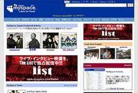 My Spaceはついに日本語版が登場。アメリカではすでに多くの企業が利用している