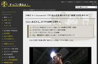 秋山を追及するサイト「すっごい滑るよ!」はかなりの充実振り