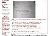 「非モテ同盟」のサイトでは、質問状の全文が公開されている。