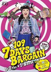 渡辺直美が渋谷109の広告塔に 若者ファッションの聖地にもぽっちゃり旋風到来?