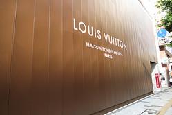 ルイ・ヴィトンが新宿初の単独路面店 11月出店