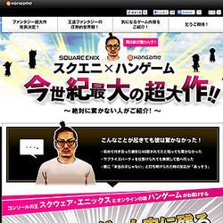「ハンゲーム」が謎のサイトをオープン - スクエニの有名作品を発表か!?