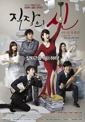「ハケンの品格」「女王の教室」…韓国で日本のドラマのリメイクが特に多い理由